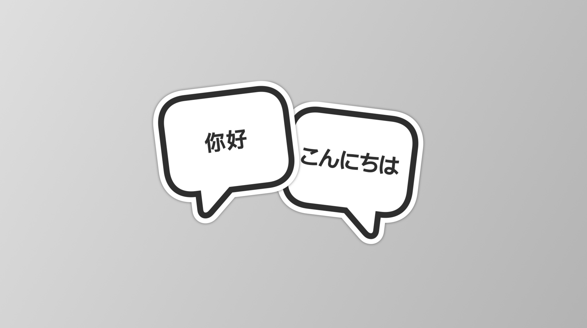 Picture of text bubbles with Japanese and Simplified Chinese text.