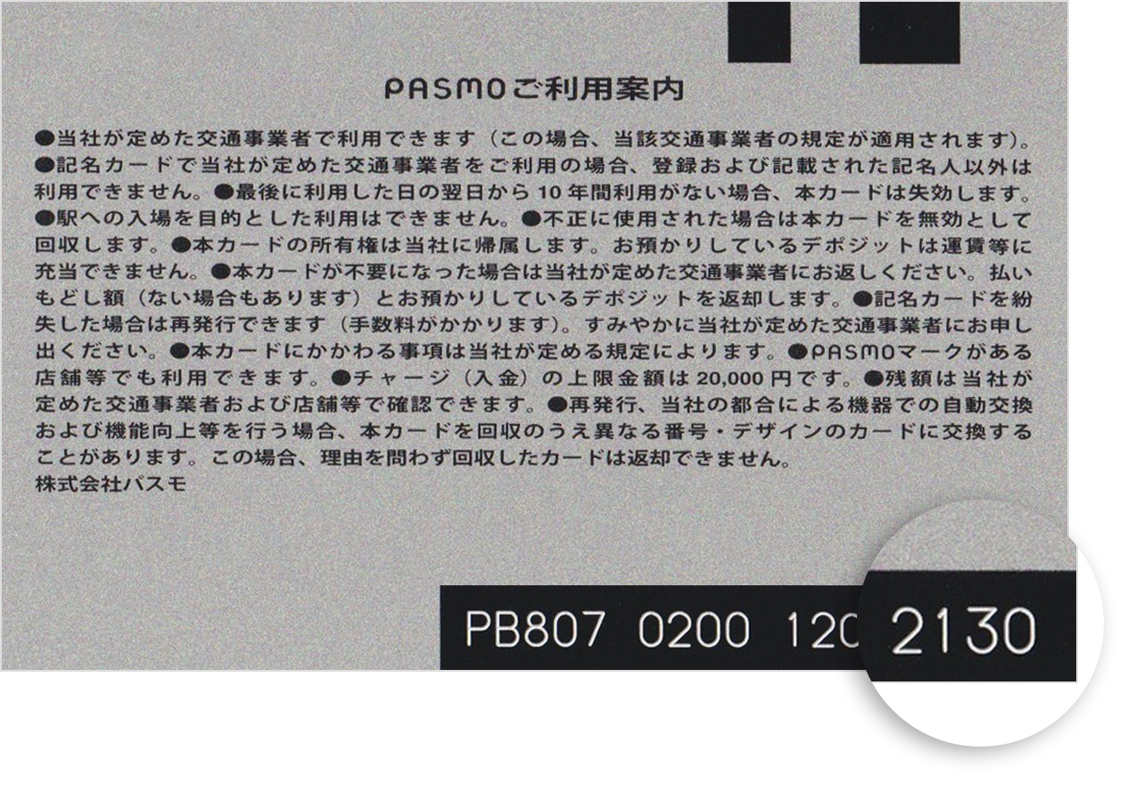 The back of PASMO card