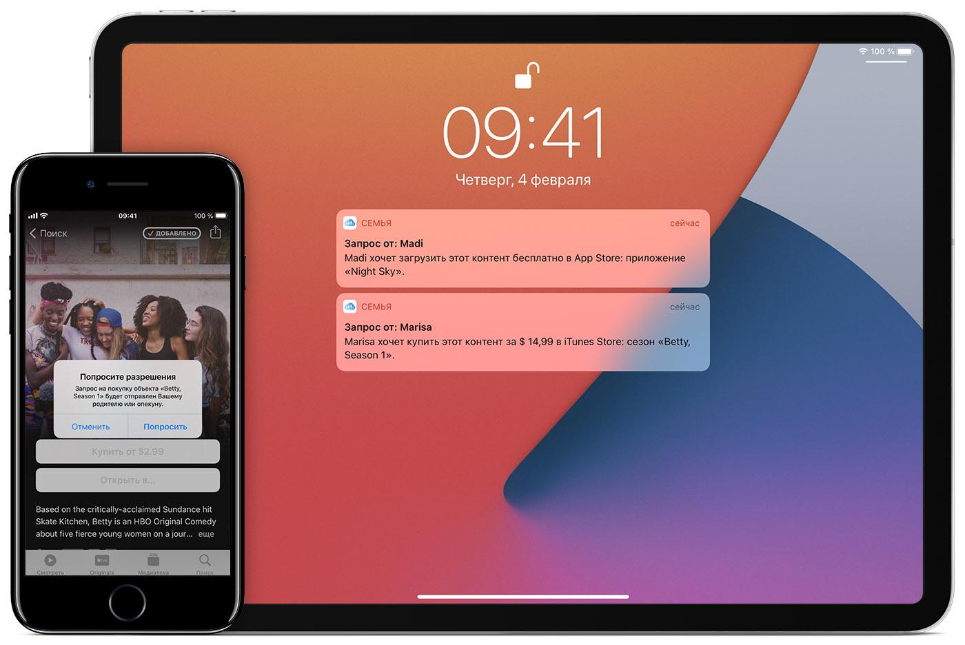 Экран iPad сзапросами от детей (Мади иМарисы), iPhone иAppleWatch— устройства детей.