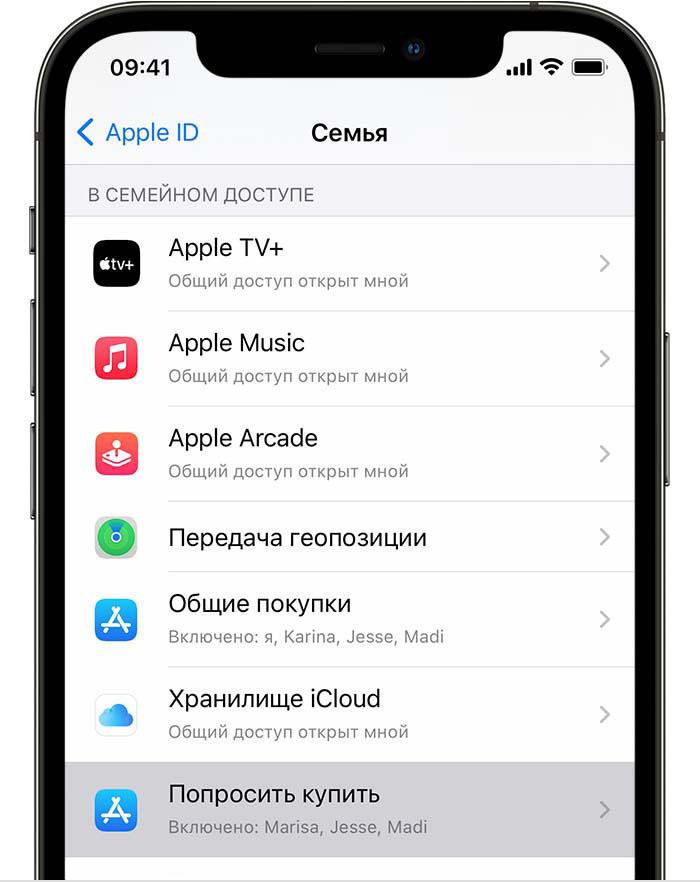 Экран iPhone спунктом меню «Попросить купить».