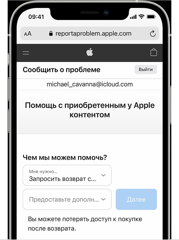 iPhone соткрытым веб-сайтом «Сообщить опроблеме», на котором можно запросить возврат средств. После выбора параметра «Запросить возврат средств» необходимо указать причину возврата средств.