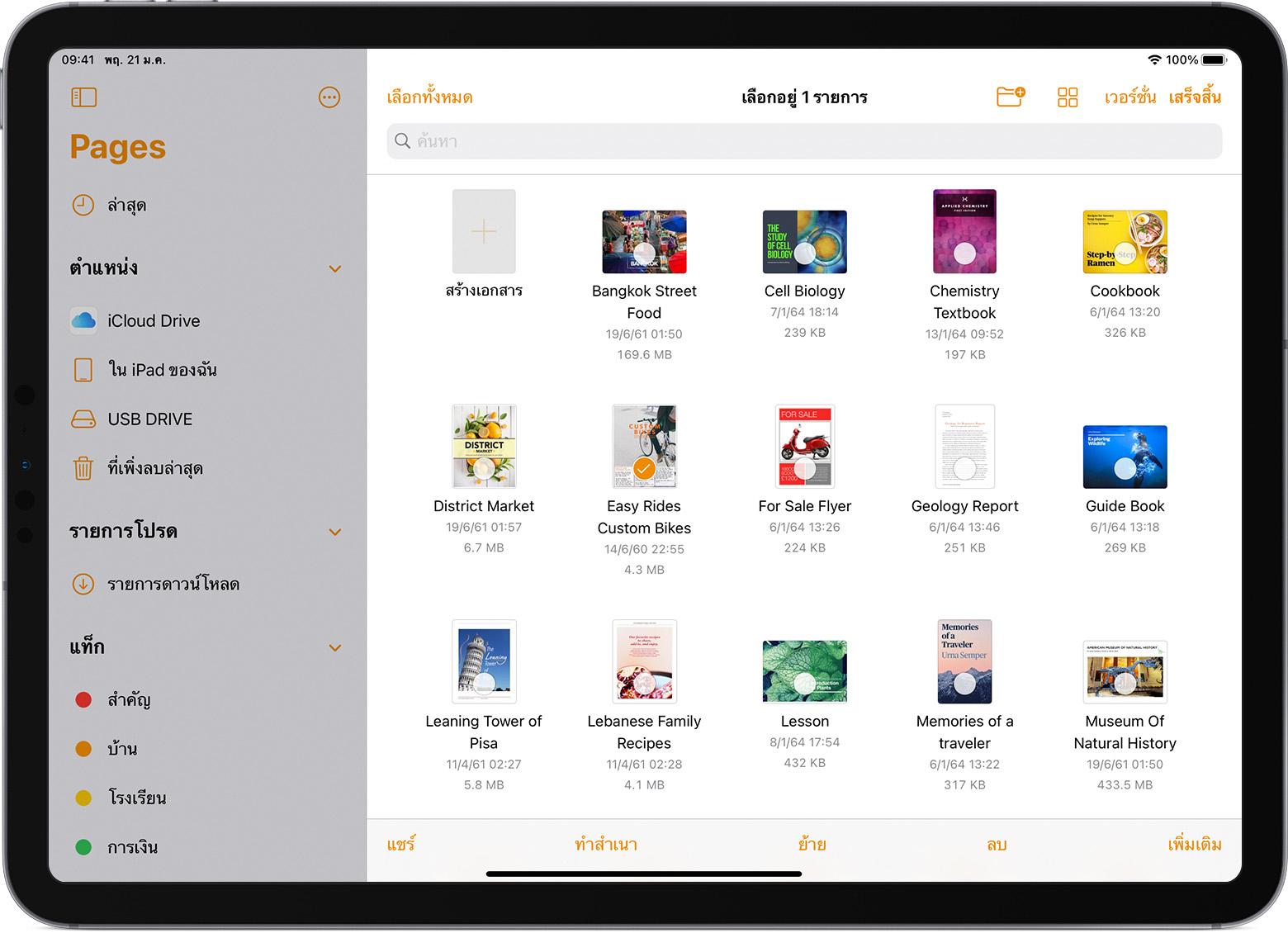 iPad Pro ที่เปิดหน้าต่างเลือกไฟล์ Pages และเลือกหนึ่งไฟล์อยู่