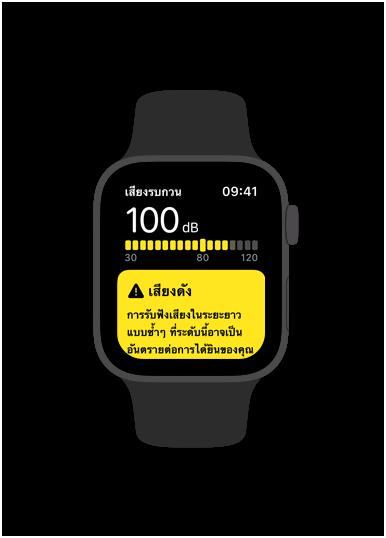 แอปเสียงรบกวนเตือนเรื่องเสียงดังบน Apple Watch