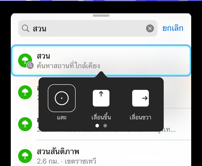 คุณสมบัติ 'การควบคุมสวิตช์' พาไปยังส่วนต่างๆ บน Apple Maps